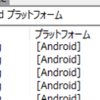 Androidでファイルの配置[assets\internal\]