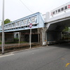 【大阪・大阪市】日本最古の鉄道用トラス桁「濱中津橋」はまさかのイギリス製。