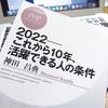 【再読します!】神田昌典の『2022ーーこれから10年、活躍できる人の条件』