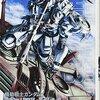 【2015年読破本261】機動戦士ガンダム サンダーボルト 7 (ビッグ コミックス〔スペシャル〕)