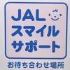 JALグローバルクラブはつらつ65+