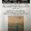 夕暮れ時はさびしそう「スリーハンサムズ コンサート2020〜俺たちの放課後〜東京」