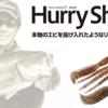 【ボトムアップ】前回即完の本物のエビを投げ入れたようなリアリティワーム「ハリーシュリンプ/Hurry Shrimp」出荷!