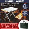 ユニフレーム焚き火テーブルとキャプテンスタッグアルミロールテーブルが使える件!