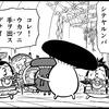 きのこ漫画『ドキノコックス㊸ふれんどりーおかくご』の巻