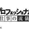 プロフェッショナル 仕事の流儀 仲田晃司 1/8 感想まとめ