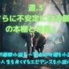 遅くなってすみません!9/19無料で短い【1週間小説】週.3(簡易版)