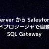 SQL Server から Salesforce へストアドプロシージャで自動連携:SQL Gateway