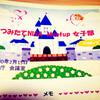 金融庁主催のつみたてNISAイベント☆つみップ女子部に2回参加!すごく楽しかった