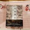 『明智軍記』読了 & 染谷信長は助演男優賞 & 十兵衛と帰蝶は似ている説
