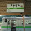 【石北本線】北海道一周の乗り鉄旅へ【3日目後編】