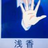 考察File29:【ラム関連考察】ついにアニメで浅香(の写真)が登場!!【RUM】