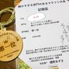 『細かすぎる部門のあるマラソン大会』賞状とメダル届きました!