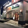 伊勢原のオススメジム!快活クラブFit24伊勢原店【店舗レビュー】