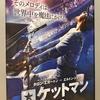 「ロケットマン」〜ファンタジー色がチャーミングなミュージカル〜