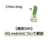 【格安SIM】UQ mobileについて解説