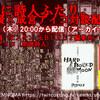 5/13#KEMNOMA配信「新宿に詩人ふたり。 曽根賢×成宮アイコ対談配信」