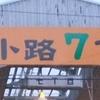『ポンポコシャンゼリゼ』を歩く 狸小路商店街(札幌)