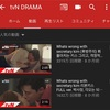 コメント欄について & 近況報告 & 見始めた韓ドラの話。