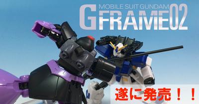 Gフレーム02!遂に発売!!!!
