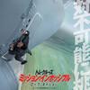 【映画】ミッション:インポッシブル/ローグ・ネイション