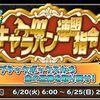 【モンパレ】SSミミック登場!キャラバン連盟司令 ブラックボックス編