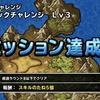 DQMSL攻略 ジャックチャレンジ Lv3 ミッション「経過ラウンド8以下でクリア」を達成しました。