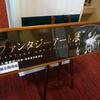 FFのキャラクター設定画で知られる天野喜孝氏の絵画展「ファンタジーアート展」に行ってきました(^0^)