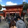 八坂神社でえべっさんに商売繁盛祈願