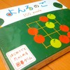 【ボードゲーム】はじめてでも楽しめる囲碁ゲーム「よんろのご」を購入しました。