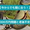 【今からでも間に合う!】年金2,000万円問題と老後不安解決策