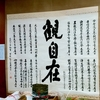 吉田篤史師シテの能『鵜飼』in 「京都観世会六月例会」@京都観世会館6月23日