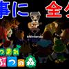 【あつ森】無事に全クリ!面白いの?神ゲーなの??プレイした感想をご紹介!Animal Crossing New Horizons【あつまれ どうぶつの森/ニンテンドースイッチ】