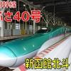 津軽海峡を越えて本州へ突入! 満身創痍の状態でついに東京へ「はやぶさ40号」の旅【2020-10鉄道最速日本縦断4】