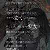 【シノアリス】 現実篇 (赤ずきん・人魚姫) 三章 ストーリー ※ネタバレ注意