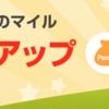 【JAL】PontaポイントからJALのマイル交換レート20%アップキャンペーン!