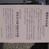 三河湾散歩