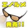 【ティムコ】見ることに集中できる大型6カーブレンズ偏光サングラス「エノルメ」発売!