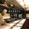 プロ野球読売巨人軍御用達の神戸芦屋にある但馬牛専門店「レストランあしや竹園」で自分へのご褒美ディナー!毎日のポイントサイト生活で節約、お小遣い稼ぎのおかげ!