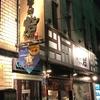 【ラーメン巡り】神泉ラーメン「麺の坊 砦」