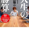 前田裕二さんの『人生の勝算』は私をやる気にさせてくれる本でした
