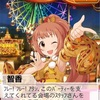 【デレマス】the 7th Anniversary エクストラメモリーを見ていこう!~Passion編2〜