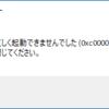 Windows 10 Creators Update(1703)で esrv.exe アプリケーションエラー「0xc0000142」が発生する