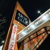 快活クラブ 静岡寿町店 ナイト8時間パックの料金はいくら!?宿泊に最適!