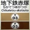 地下鉄赤塚駅周辺の飲食店レビューまとめ