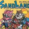 【マンガ】SANDLANDがメチャクチャに面白い鳥山明ワールドだった!【サンドランド】