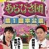 あらびき団 DVD