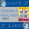 Ankiカードにネイティブ音声を追加する - 『英単語の語源図鑑』 part 2 「Chapter 2 con-, com-, co-(共に)」