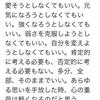 ツイッターの坂爪圭吾さんがめっちゃいい事いってたので紹介。