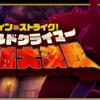 期間限定イベント「ハロウィン・ストライク! 魔のビルドクライマー/姫路城大決戦」